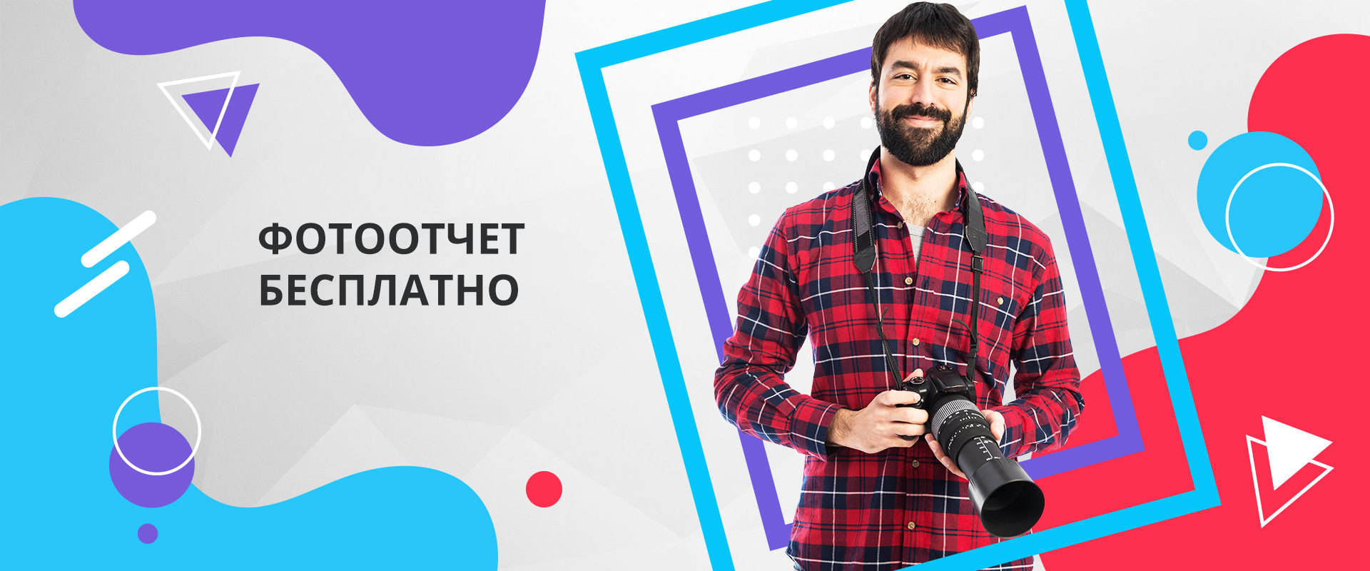 Реклама в гродно фотоотчёт